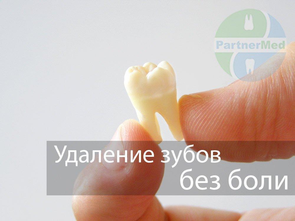 Зуба нет но боль осталась