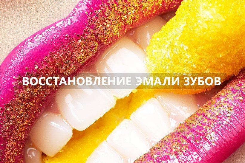 Чем восстановить зубную эмаль в домашних условиях