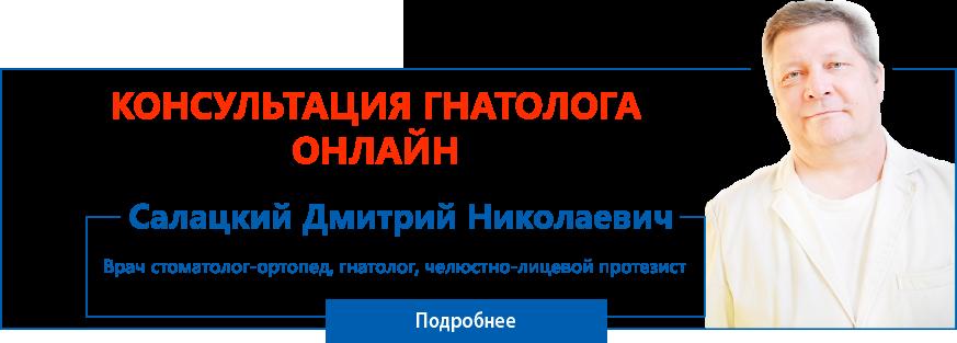 Изображение - Траумель мазь от щелканья челюстного сустава konsultaciya-gnatologa-gnatolog-Salatckiy-1(12)