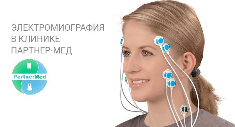 Электромиография в Москве