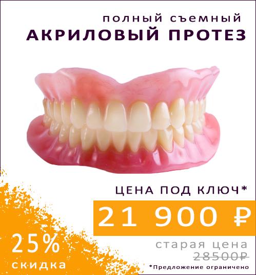 Акция по установке полного акрилового зубного протеза